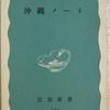 大江健三郎「沖縄ノート」(岩波新書)