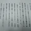 愛知県からお礼状きた