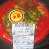 「サンエー」(為又)の「ゴーヤー丼(唐揚入)」 190(半額)+税円