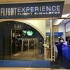 旅の羅針盤:飛行機好きなら知っておきたい「Flight Experience」in Pavilion-KL ※日本でも「フライトシミュレーター」を体験できます!!