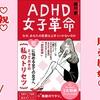 【2月4日販売開始】電子書籍、書いてみたよ٩(๑❛ᴗ❛๑)۶【応援求ム】