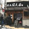「ほん田」 @ JR京浜東北線・東十条駅