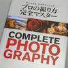 いい写真を撮るための写真テキスト
