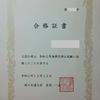 海事代理士試験合格証書