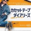 映画「カセットテープ・ダイアリーズ」ネタバレ感想&解説