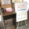 アリストンホテル宮崎のコロナ感染予防対策のご紹介♪