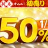 【2020年1月5日まで】オムニ7の新春初売り最大50%還元で「さとふる」のふるさと納税!