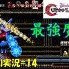 【カースオブザムーン2】Final ep.「ハチGだよ!全員集合」#14