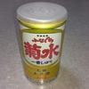 ふなぐち菊水一番しぼり 手軽に買える旨い日本酒!塩気のある肴と一緒に!