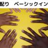 【不労所得】ベーシックインカム貧困層を救え!
