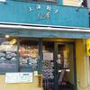 「名前のない餃子屋」に振られ…「りょう華」でリベンジした、三田の昼下がり