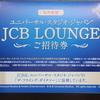 USJのJCBラウンジ申し込み方法とは?ラウンジ招待券のリクエスト方法や予約の開始時期は要確認です。