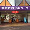 姫センパークマラソン2015