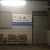 山陰本線普通列車一日で走破を達成する    2017/5/4