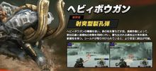 【MHXX】新狩技「射突型裂孔弾Ⅱ、Ⅲ」入手方法【モンハンダブルクロス攻略】