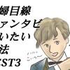 【四コマ漫画】映画『ファンタスティック・ビーストと魔法使いの旅』を観た主婦の感想