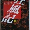 石川淳「狂風記」(集英社文庫)-2