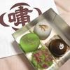 【京都】和菓子の真髄