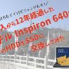 正月休みに購入から12年経過したノートパソコン「Dell Inspiron 640m」のHDDをSSDに交換してみた