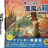 ニンテンドー DS ソフト「レイトン教授と悪魔の箱 - フレンドリー版」を購入