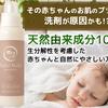 赤ちゃんの洗剤安全ですか?赤ちゃんのお肌のブツブツの原因が洗剤かも