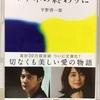 小説『マチネの終わりに』(平野啓一郎・著)
