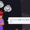 幼児の激怒の理由と深夜のいけないお誘い、そして『The Sims 4 Vampires』ゲームパック発売まであと2日!