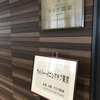 Cyber Initiative Tokyo 2020へ