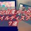 日本or台湾メーカーのモバイルディスプレイ8選を紹介!