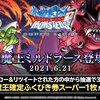 【DQMSL】6月21日 新たな超魔王「魔界の王ミルドラース」が降臨!ツイッターキャンペーン開催!