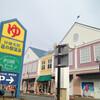 026_ 静岡県/たうんまりーなで、あったまりーな☆ 伊豆の上の方をうろちょろする旅(1泊2日)