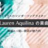 繊細かつ鋭い歌詞が魅力的なイギリスのシンガーソングライター、ローレン・アキリーナ (Lauren Aquilina) の楽曲