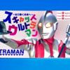 スキャット ウルトラマン   CD