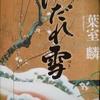 葉室 麟『はだれ雪』を読む。「忠臣蔵を独自の視点で切り取った勇気と希望の物語」(www.bookbang.jp)。いつものセリフで恐縮ですが「感動しました」。