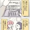 ぼのこと女社会2【第81話-2】