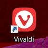 ブラウザVivaldiをアップデートしたら起動できなくなった時の、簡単な対処法。