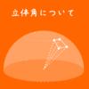 レンダラー開発のための測光学覚書Vol.1 立体角について