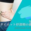 【生理中のダイエット停滞期の過ごし方】