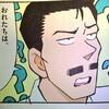 ゴンテテ日記78