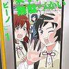 漫画【女子高生の無駄づかい】1巻目