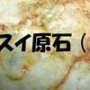 糸魚川ヒスイ原石:海中採取(海底採取)