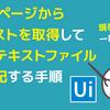 【UiPath】テキストを取得して外部テキストファイルに追記する手順