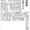 リニア用地交渉難航・陥没事故影響(相模原)◇1/7 毎日新聞記事◇