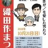 大阪■10/21■織田作まつり