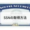 SSN(ソーシャルセキュリティーナンバー)の取得方法