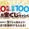 i2iポイントで2020名様に総額100万円!お正月宝くじキャンペーン開催!