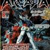 アルカディア 13 : アルカディア Vol.13 ( 2001 年 6 月号 )
