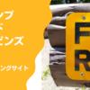キャンプアンドキャビンズ那須高原【ファイヤーリングサイトのご紹介】