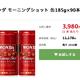 WANDA(ワンダ)の缶コーヒーが1本45円で買えるけどヤバくね?