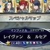 【絆英雄戦】元アスク勢で「レイヴァン&ルセア」インファナルに挑戦!